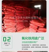 广西 铁红 yabo218 厂家直销 无机颜料 涂料 无机铁红色粉