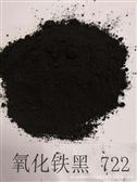 广西 炭黑 氧化铁黑722 环保工程用料 厂家直销