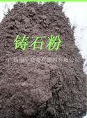广西 铸石粉