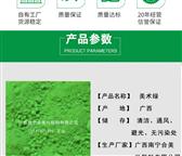 颜料绿,地坪绿,耐磨地坪,耐晒绿,氧化铁绿,